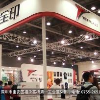 COTV全球直播: 深圳市全印图文技术有限公司