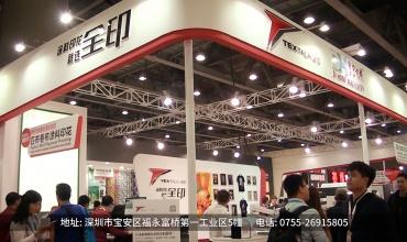 中网市场发布: 深圳市全印图文技术有限公司