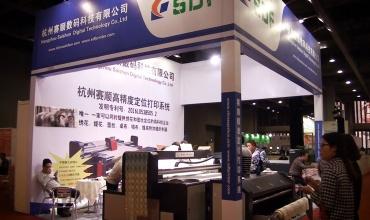 中网市场发布: 杭州赛顺数码科技有限公司