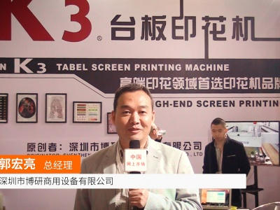 中国网上市场报道: 深圳市博研商用设备有限公司