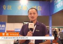 中网市场发布: 广东奥科纺织喷印技术有限公司