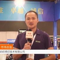 COTV全球直播: 广东奥科纺织喷印技术有限公司