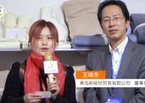 中网市场发布: 青岛新绽纺贸易有限公司