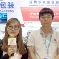 COTV全球直播: 深圳市众富包装有限公司