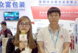 中网市场发布: 深圳市众富包装有限公司