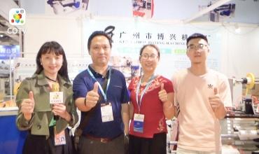 COTV全球直播: 广州市博兴机械厂
