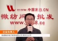 COTV全球直播: 郑州元通纺织城 南通微纺电子商务 郑州分公司