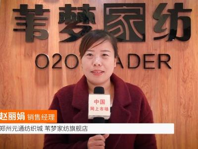 中国网上市场报道: 郑州元通纺织城苇梦家纺旗舰店