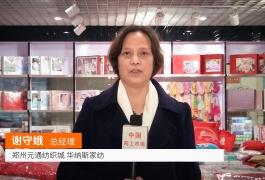 COTV全球直播: 郑州元通纺织城 华纳斯家纺