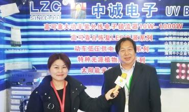 中网市场发布: 山东淄博中诚电子照明技术开发有限公司