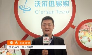 COTV全球直播: 慧宝-中国  沃尔迅易购