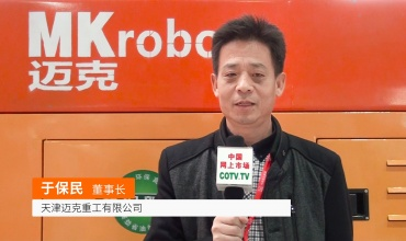 COTV全球直播: 天津迈克重工