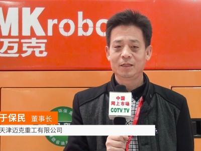 中国网上市场发布: 天津迈克重工