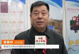 COTV全球直播: 珠海巧力林业机械