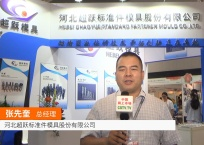 中网市场发布: 河北超跃标准件模具