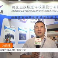 COTV全球直播: 河北超跃标准件模具