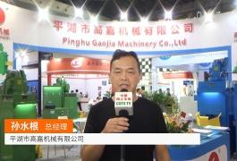 COTV全球直播: 平湖市高嘉机械