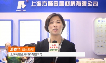COTV全球直播: 上海方隆金属材料