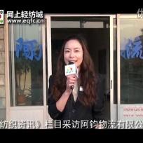 网上轻纺城(EQFC):绍兴县阿钧物流