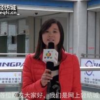 网上轻纺城(EQFC):轻纺市场公益报导