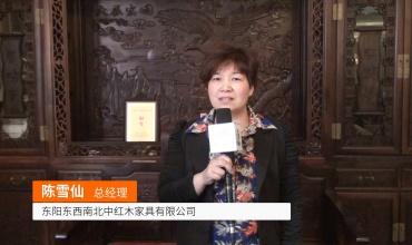 中网市场发布: 东阳东西南北中红木家具有限公司
