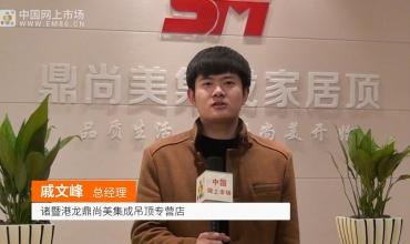 中网市场发布: 诸暨港龙鼎尚美集成吊顶专营店