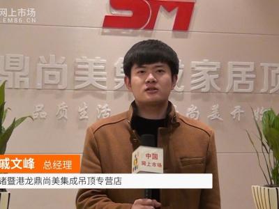 中国网上市场报道: 诸暨港龙鼎尚美集成吊顶专营店