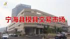 中網市場ChinaOMP.com_中網市場發布:寧海縣模具交易市場隆重招商