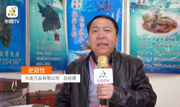 COTV全球直播: 大连万品有限公司
