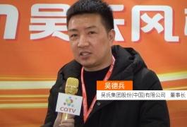 中网市场发布: 吴氏风机
