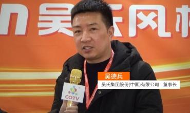 COTV全球直播: 吴氏风机