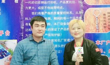 COTV全球直播: 河北省清河县驰力绞扣钢丝厂