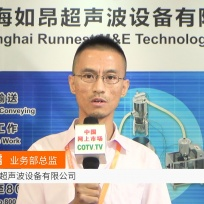 COTV全球直播: 上海如昂超声波设备
