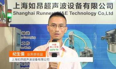 中网市场发布: 上海如昂超声波设备