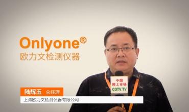 COTV全球直播: 上海欧力文检测仪器