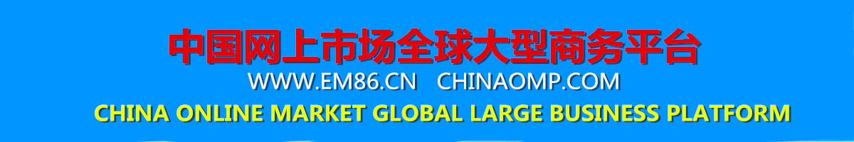 中国网上市场