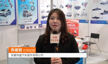 COTV全球直播: 安徽伟盛汽车部件有限公司