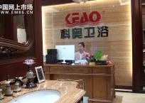 中网市场发布: 科奥卫浴绍兴正大营销中心