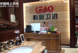 COTV全球直播: 科奥卫浴绍兴正大营销中心