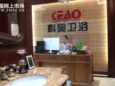 中国网上市场报道: 科奥卫浴绍兴正大营销中心