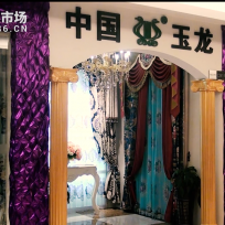 COTV全球直播: 柯桥红星美凯龙玉龙家纺定制中心