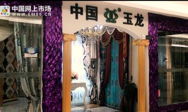 中网市场发布: 柯桥红星美凯龙玉龙家纺定制中心