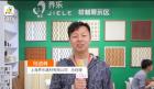 """中网市场ChinaOMP.com_中网市场发布: 上海界乐建材公司生产: """"界乐""""纤维墙板、木丝吸音板、冰火板、生态木等产品"""