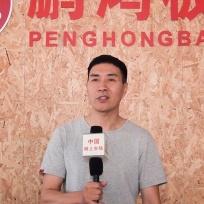 COTV全球直播: 金华江南鹏鸿建材