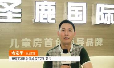 COTV全球直播: 安徽芜湖县徽商城宏平建材超市