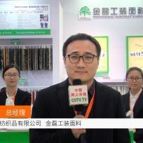 COTV全球直播: 浙江泰辉纺织 金磊工装面料