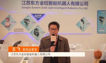 COTV全球直播: 江苏东方金钰智能机器人有限公司