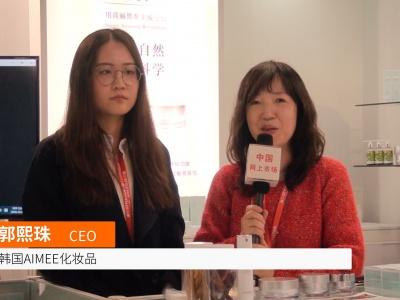 中国网上市场报道: 韩国AIMEE化妆品
