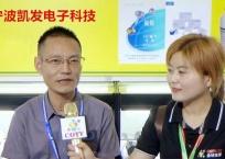 中网市场发布: 宁波凯发电子科技有限公司