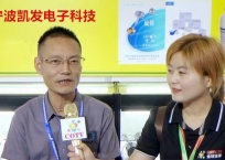 COTV全球直播: 宁波凯发电子科技有限公司